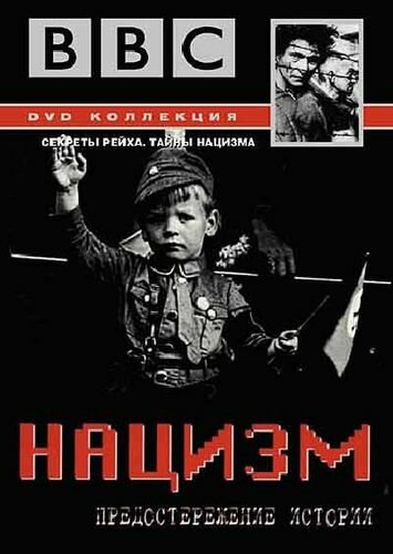 BBC: Нацизм – Предостережение истории
