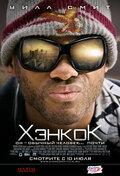 Хэнкок (2008)