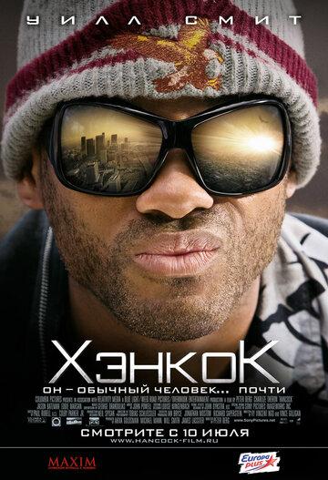 Хэнкок (2008) полный фильм онлайн