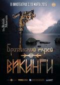Викинги (Vikings: Life and Legend)