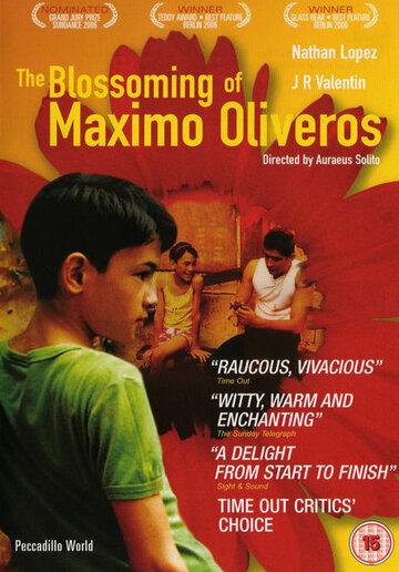 Ы филиппинские художественные гей фильмы