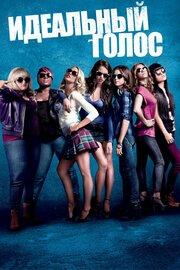 Смотреть Идеальный голос (2012) в HD качестве 720p
