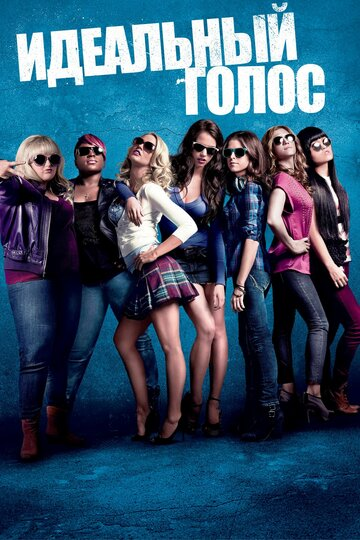 ��������� ����� (Pitch Perfect)