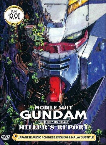 Мобильный воин Гандам: Восьмой взвод МС