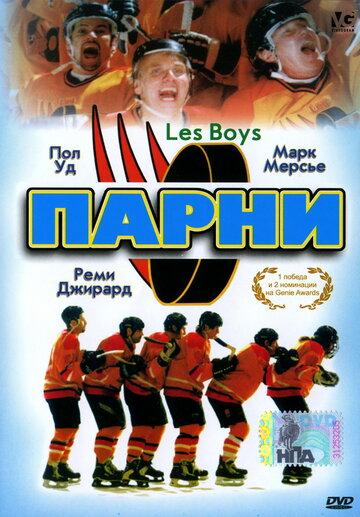 Парни (1997)