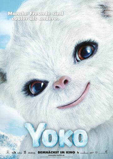 Йоко (Yoko)