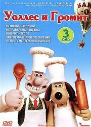 Уоллес и Громит: Великий выходной (1989)