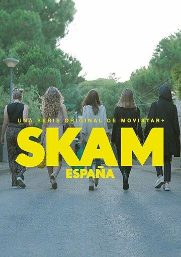 Стыд. Испания 2018 | МоеКино
