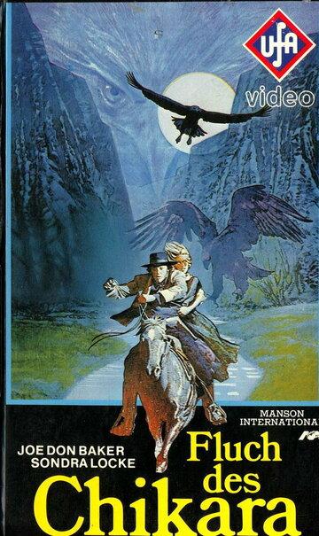 Проклятье горы демонов (1977)