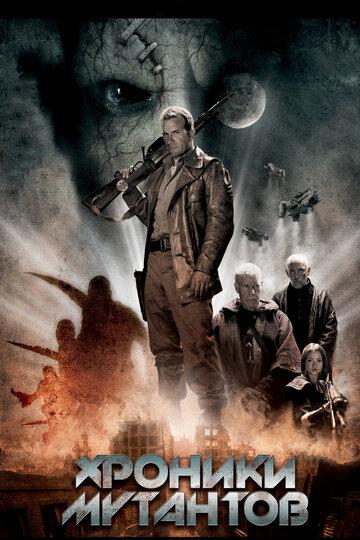 Хроники мутантов 2008
