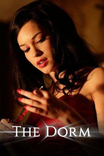 ������ (The Dorm)
