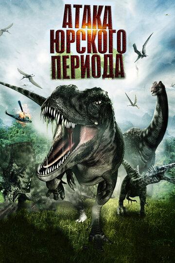 ����� ������� ������� (Jurassic Attack)
