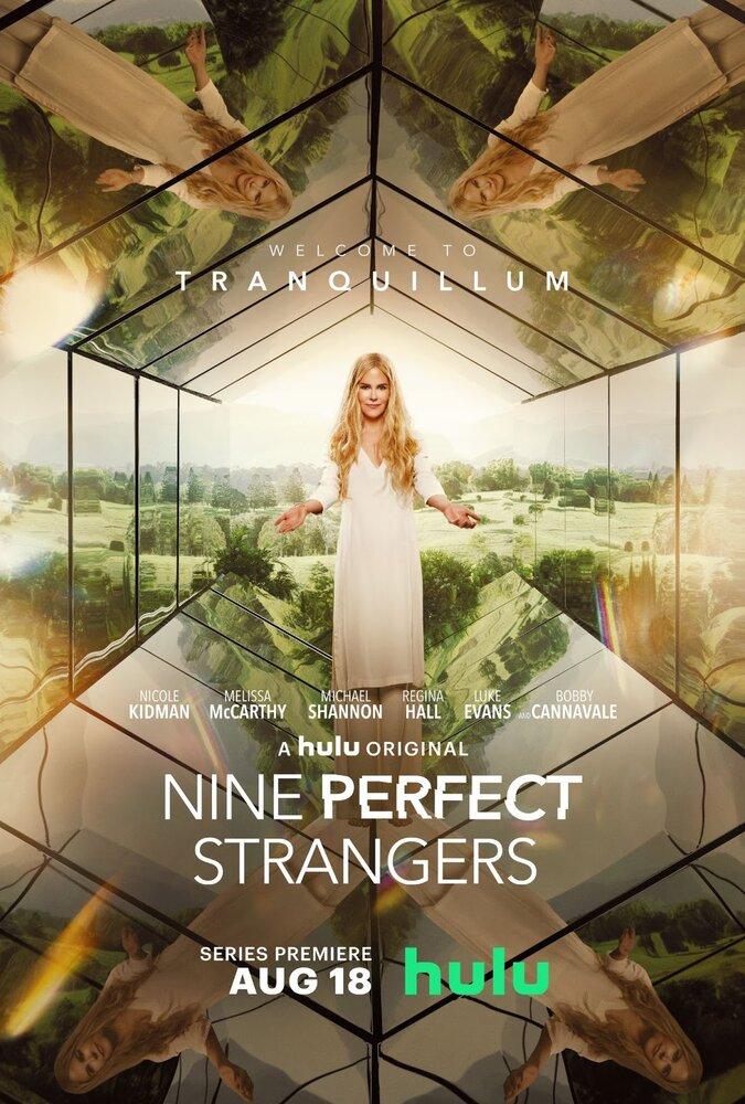 Девять совсем незнакомых людей (2021)