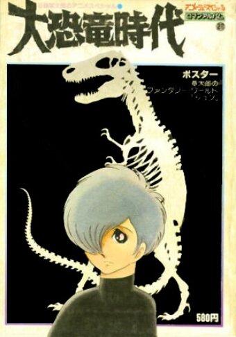 Век динозавров (1974) полный фильм