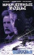 Враждебные воды (ТВ) (1997)