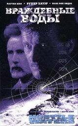 Враждебные воды / Hostile Waters (1997)
