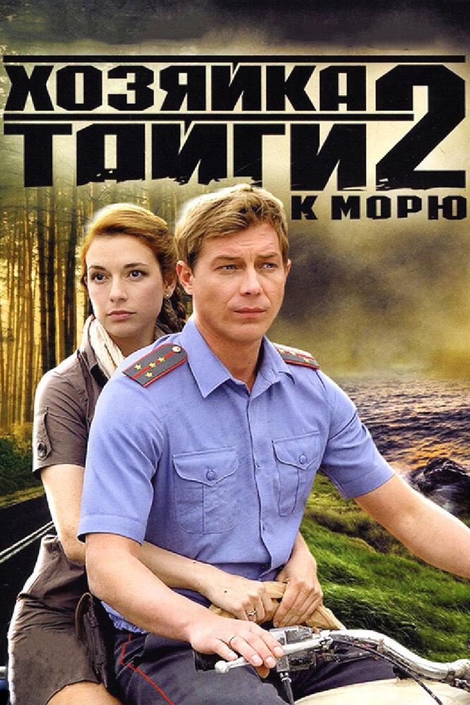 Хозяйка тайги — hozjajka tajgi (2009) | сериал-торрент: скачать.