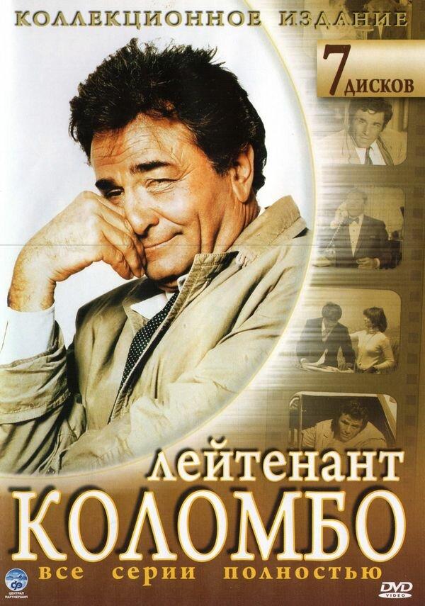 Коломбо (1968) смотреть онлайн в хорошем качестве