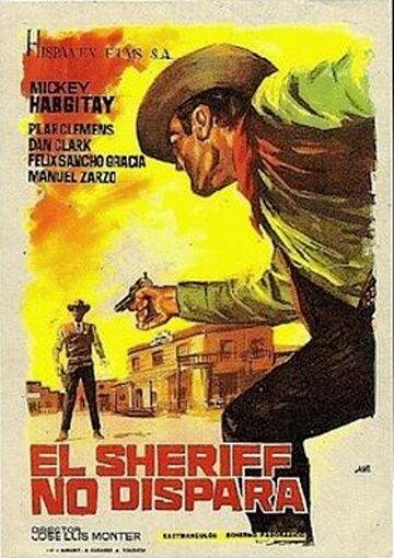 Шериф, который не стреляет