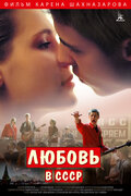 Любовь в СССР (Lyubov v SSSR)