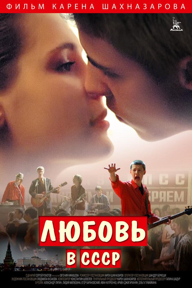 Любовь в СССР - смотреть онлайн