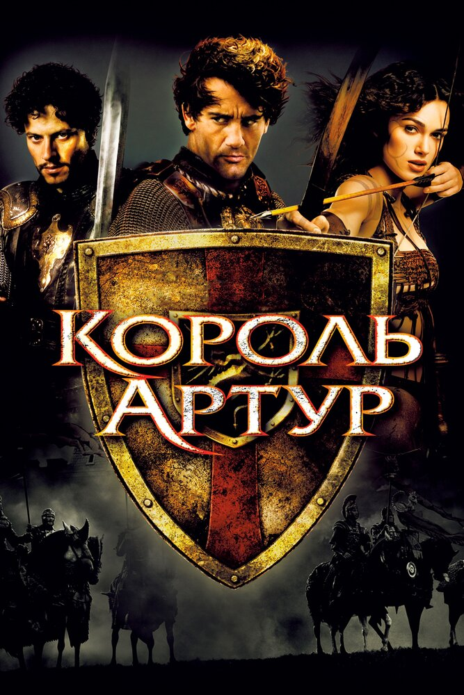 Фильм рыцари короля артура камелот смотреть онлайн