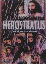 Герострат (2001)