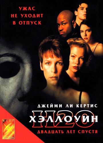 Хэллоуин: 20 лет спустя (1998)