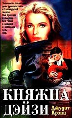 Княжна Дэйзи (1983)