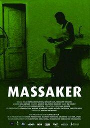 Резня (2005)