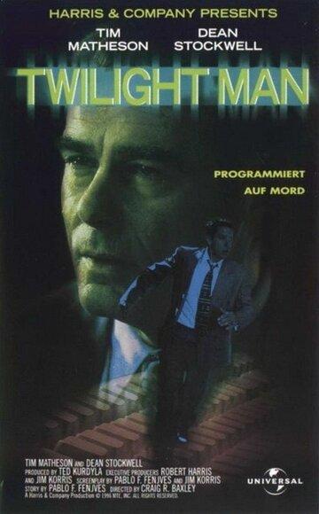 Сумеречный человек (1996)
