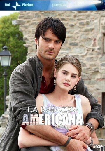 Американская девочка 2011   МоеКино