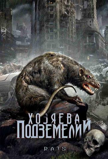 Хозяева подземелий (2003)