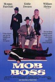 Главарь мафии (1990)
