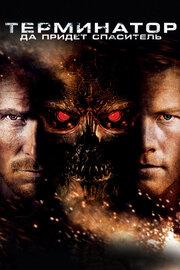 Терминатор: Да придет спаситель (2009) смотреть онлайн фильм в хорошем качестве 1080p