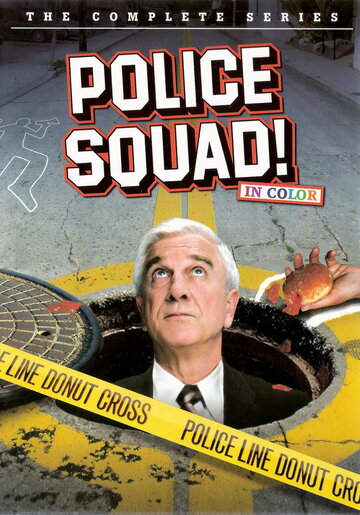 Полицейский отряд!  (1 сезон)