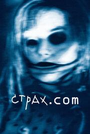 Смотреть онлайн Страх.сом