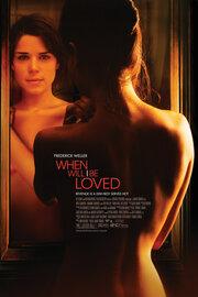 Когда меня полюбят (2004)