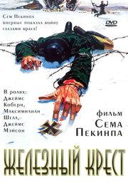Железный крест (1977)