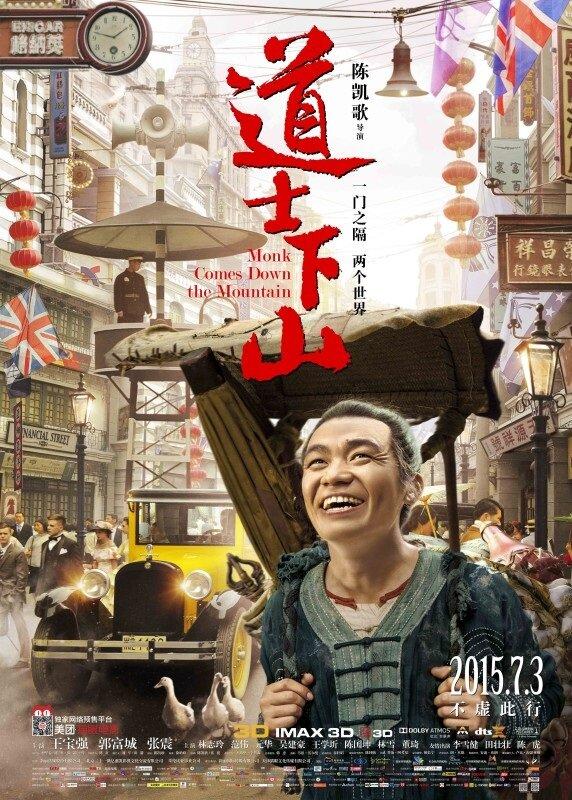 И сошёл монах с гор / Dao shi xia shan (2015)