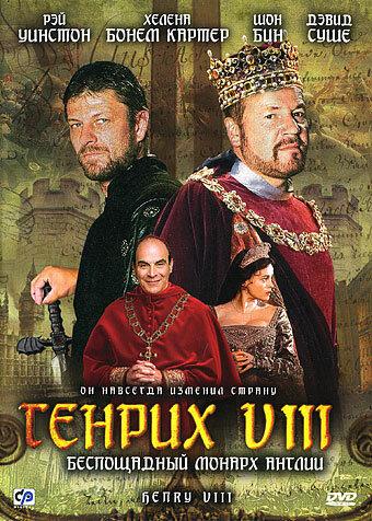 Генрих VIII 2003