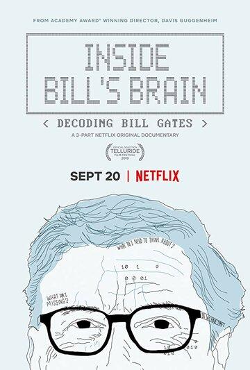Внутри мозга Билла: Расшифровка Билла Гейтса 2019 | МоеКино