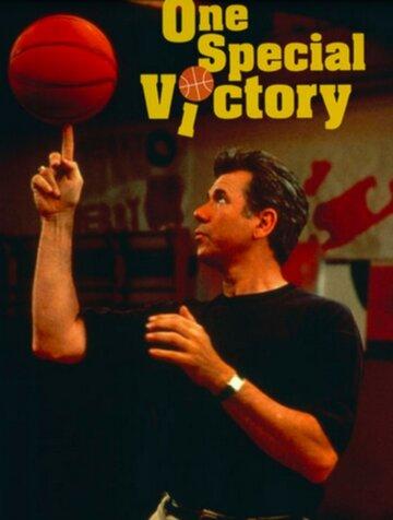 Одна победа (1991)
