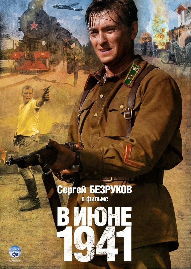 Скачать Кино 1941 Через Торрент - фото 11