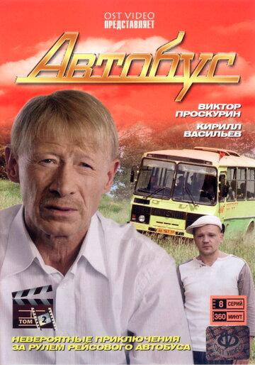Автобус (2008) полный фильм онлайн