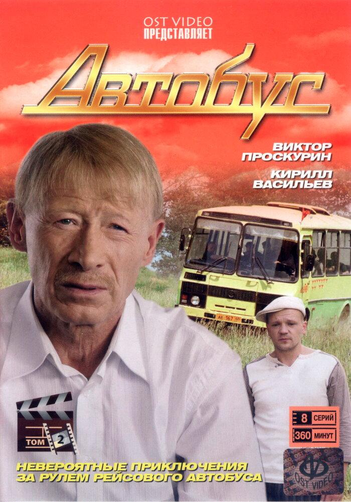 Скачать торрент сериал автобус
