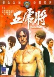 Скачать дораму Жестокая пятерка Wu hu jiang