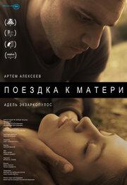 Поездка к матери (2014)