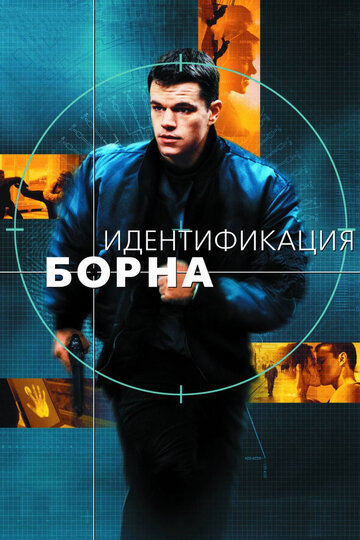 ������������� ����� (The Bourne Identity)