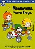 Молодчина, Чарли Браун (1975)